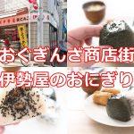 おぐぎんざ商店街にある伊勢屋のおにぎりは塩分控えめで健康的なものだった #地域ブログ #荒川区のはなし #荒川区