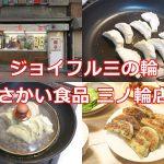 ジョイフル三の輪にあるさかい食品 三ノ輪店で購入した生餃子を自分で焼いて食べてみた #地域ブログ #荒川区のはなし #荒川区