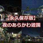 【永久保存版】夜のあらかわ遊園はこんなにもかっこいい!リニューアル前の姿をたっぷりと撮影してきた #地域ブログ #荒川区のはなし #荒川区 #あらかわ遊園