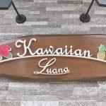 2018年11月9日(金)にハワイアンカジュアルダイニングのKawaiian Luanaが荒川区町屋8丁目にオープン #地域ブログ #荒川区のはなし #荒川区