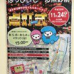 平成30年(2018年)11月24日(土)にはっぴいもーる熊野前にてイルミネーションの点灯式が開催 #地域ブログ #荒川区のはなし #荒川区