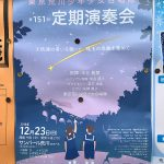 2018年12月23日(日)にサンパール荒川にて東京荒川少年少女合唱隊による第151回定期演奏会が開催 #地域ブログ #荒川区のはなし #荒川区