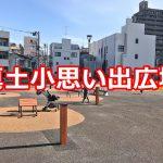 三河島駅近くにある真土小思い出広場はトレインビューで広い空間があって子供の遊び場に最適です #地域ブログ #荒川区のはなし #荒川区