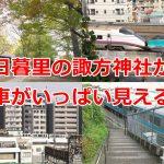 西日暮里の諏方神社は実はハイレベルなトレインビュースポット! #地域ブログ #荒川区のはなし #荒川区
