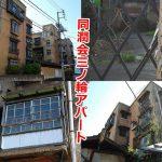 同潤会三ノ輪アパート 取り壊し直前の記録写真 #地域ブログ #荒川区のはなし #荒川区