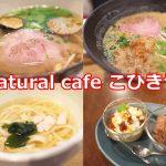 ハッピーモール熊野前商店街にある子供と一緒に安心して食事ができるnatural cafe こひきや #地域ブログ #荒川区のはなし #荒川区
