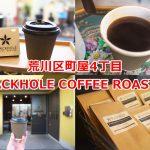 荒川区町屋4丁目のBLACKHOLE COFFEE ROASTER(ブラックホールコーヒーロースター)にてテイクアウトでコーヒーが飲めるようになりました #地域ブログ #荒川区のはなし #荒川区