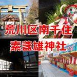 南千住の素盞雄神社では初詣の準備が着々と進んでいます #地域ブログ #荒川区のはなし #荒川区
