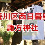 西日暮里にある諏方神社の初詣準備の様子 #地域ブログ #荒川区のはなし #荒川区