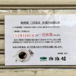 珈琲館 三河島店が2018年12月16日(日)より一旦休業 #地域ブログ #荒川区のはなし #荒川区