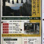 平成30年度区民カレッジで「奈良の史跡で学ぶ 古代史入門」が開催 #地域ブログ #荒川区のはなし #荒川区