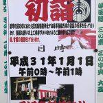 三河島稲荷神社(宮地稲荷)では平成31年(2019年)1月1日の初詣で甘酒が振る舞われます #地域ブログ #荒川区のはなし #荒川区