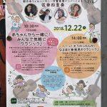 2018年12月22日(土)にムーブ町屋にて新日本フィルハーモニー交響楽団メンバーによる弦楽四重奏の演奏会が2つ開催 #地域ブログ #荒川区のはなし #荒川区