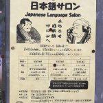 日本語を学ぶ方のために日本語サロンの開催場所・日時・参加方法等を紹介します #地域ブログ #荒川区のはなし #荒川区