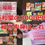 1月1日恒例の赤札堂で販売される3000円の福箱を購入してみた!その中身がこれ! #地域ブログ #荒川区のはなし #荒川区