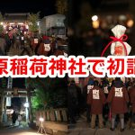 平成31年(2019年)の初詣は町屋の原稲荷神社へ #地域ブログ #荒川区のはなし #荒川区