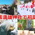 荒川区南千住にある素盞雄神社で初詣 獅子舞も登場しました! #地域ブログ #荒川区のはなし #荒川区