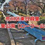 巨大なローラー滑り台が楽しい日暮里公園(ローラー公園) #地域ブログ #荒川区のはなし #荒川区 #育児