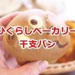 ひぐらしベーカリーのいのししの形をした干支パンが最高にかわいい! #地域ブログ #荒川区のはなし #荒川区