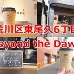 荒川区東尾久6丁目の都電通り沿いにカフェのBeyond the Dawn ビヨンド・ザ・ドーンがオープン! #地域ブログ #荒川区のはなし #荒川区