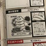 2019年1月10日(木)から2月27日(水)までJR東日本でキン肉マンスタンプラリーが開催 西日暮里駅のスタンプはスプリングマン! #地域ブログ #荒川区のはなし #荒川区