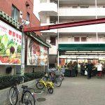 荒川区荒川6丁目の新鮮市場町屋店が2019年2月4日(月)よりリニューアル工事のために休業 #地域ブログ #荒川区のはなし #荒川区