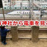 西日暮里の諏方神社は子供と一緒に楽しめるトレインビュースポットだった #地域ブログ #荒川区のはなし #荒川区 #育児