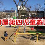 巨大な恐竜のすべり台がシンボルの町屋第四児童遊園 #地域ブログ #荒川区のはなし #荒川区 #育児