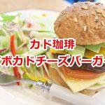 町屋のカド珈琲で新メニューのアボカドチーズバーガーを食べてみた! #地域ブログ #荒川区のはなし #荒川区