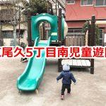 東尾久5丁目南児童遊園ははっぴーもーる熊野前商店街とおぐぎんざ商店街のすぐ近くにある公園 #地域ブログ #荒川区のはなし #荒川区 #育児