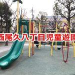西尾久八丁目児童遊園はちょっと大きな子供向けの公園 #地域ブログ #荒川区のはなし #荒川区