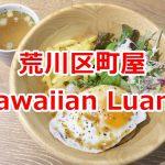 町屋でハワイ料理!Kawaiian Luana(カワイアン ルアナ)のランチでロコモコを食べてみた #地域ブログ #荒川区のはなし #荒川区