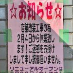 新鮮市場町屋店は平成31年(2019年)2月22日(金)にリニューアルオープン! #地域ブログ #荒川区のはなし #荒川区