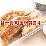 餃子は一龍 町屋駅前店がオープンしていたので、びっくり餃子をテイクアウトして食べてみた #地域ブログ #荒川区のはなし #荒川区