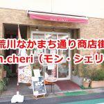 荒川なかまち通り商店街にあるmon.cheri(モン・シェリー)では卵と乳製品を使用していないパンを販売しています #地域ブログ #荒川区のはなし #荒川区