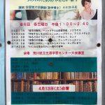 平成31年度の荒川区民カレッジにおいて小川文子氏による「大人のためのやさしい哲学」が開催 #地域ブログ #荒川区のはなし #荒川区
