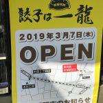 餃子は一龍 町屋駅前店が2019年3月7日(木)にオープン 飲み処はしばらくお休みです #地域ブログ #荒川区のはなし #荒川区