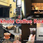 【荒川区の動画】Blackhole Coffee Roaster(ブラックホールコーヒーロースター)でアイスコーヒーのテイクアウト販売がスタートしたのでさっそく飲みに行ってきた #地域ブログ #荒川区のはなし #荒川区 #荒川区の動画