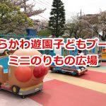 あらかわ遊園子どもプールにミニのりもの広場がオープン(2019年6月2日(日)までの土日祝に営業) #地域ブログ #荒川区のはなし #荒川区