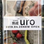 2019年4月20日(土) 町屋1丁目に肉、魚、チーズの熟成専門料理店 マチヤ熟成uroがオープン #地域ブログ #荒川区のはなし #荒川区