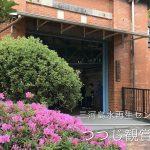 【荒川区の動画】三河島水再生センターで開催されたつつじ鑑賞会 美しい花と大正時代からの歴史的建造物のコラボを御覧ください #地域ブログ #荒川区のはなし #荒川区 #荒川区の動画