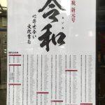 サンプップマチヤの尾竹橋通り側の入り口に、令和を祝した248の元号が書かれた貼り紙があり #地域ブログ #荒川区のはなし #荒川区