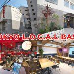 2019年5月26日、荒川区町屋一丁目にカフェであり地域活性化の拠点にもなるTOKYO L.O.C.A.L BASE(トーキョーローカルベース)がオープン #地域ブログ #荒川区のはなし #荒川区