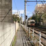 【荒川区の動画】東京さくらトラム(都電荒川線)の荒川一中前から三ノ輪橋までの線路沿いを歩いてみた #地域ブログ #荒川区のはなし #荒川区 #荒川区の動画