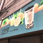 2019年5月12日(日)、町屋駅前にタピオカミルクティー専門店 TOP茶がオープン #地域ブログ #荒川区のはなし #荒川区