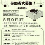 2019年6月9日(日)に町屋文化センターにて子ども囲碁大会が開催(申込締切は5月30日(木)) #地域ブログ #荒川区のはなし #荒川区