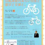2019年5月23日(木)にあらかわ地域活動サロンふらっと.フラットにて講演会「自転車屋のあらい会長と震災と支援と。」が開催 #地域ブログ #荒川区のはなし #荒川区