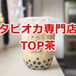 町屋駅前にオープンしたタピオカ専門店 TOP茶のメニューは?料金は?店員さんのおすすめ商品は? #地域ブログ #荒川区のはなし #荒川区