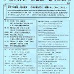 Walking tour around Nippori & Yanaka in yukata in June 1,2019(Sat) 2019年6月1日(土)に外国人のための浴衣体験&日暮里・谷中散策が開催 #地域ブログ #荒川区のはなし #荒川区