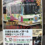 2019年5月12日(日)に東京さくらトラム(都電荒川線)の都電特別電車ピーポくん号の出発式が開催 #地域ブログ #荒川区のはなし #荒川区